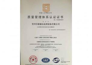 中文质量证书