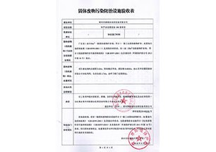 固体废物污染防治设施验收表